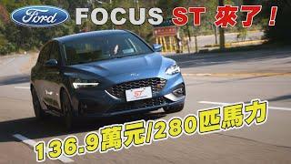 FORD Focus ST 山路試乘/新車介紹 佛心價136.9萬元