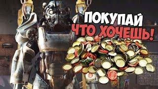 Fallout 4 ПОКУПАЙ, ЧТО ХОЧЕШЬ - БАГ Крышки, оружие, одежда итд.