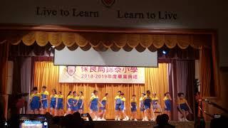 Publication Date: 2019-06-29 | Video Title: 29 JUN 2019 保良局錦泰小學畢業典禮 6D 表演