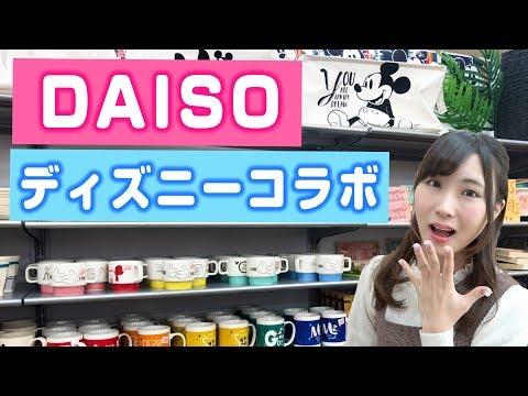 【新発売】100均ダイソーとディズニーコラボアイテムが可愛すぎ♡