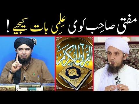 Mufti Tariq Masood Deobandi sb. Ki Ijma Se Mutalliq Jihalat Ka Radd ? (Engineer Muhammad Ali Mirza)