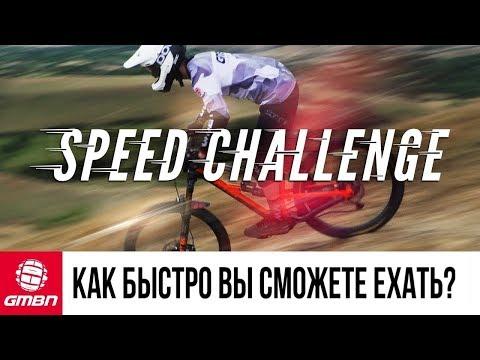 GMBN по-русски. До какой скорости можно разогнаться на горном велосипеде?