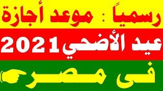 موعد اجازة عيد الاضحى 2021 في مصر للقطاع الحكومي والخاص رسمياً