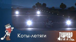Коты-летяги - Су-25 - Серьёзные Игры на Тушино [TSG] ArmA 3