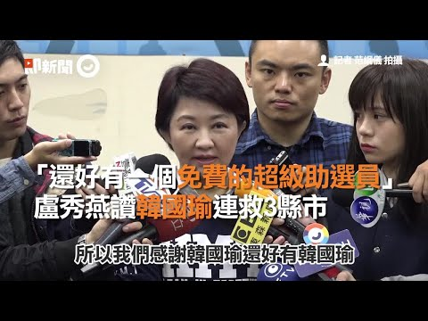 「還好有一個免費的超級助選員」 盧秀燕讚韓國瑜連救3縣市