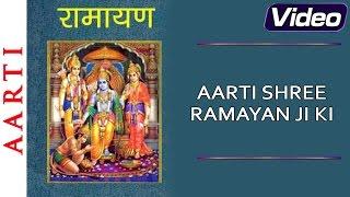 Aarti Shri Ramayan Ji Ki # आरती श्री रामायण जी की # Hindi Devotional Songs By Tripti Shakya