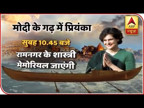 Priyanka Gandhi To End Ganga Yatra, Sound Poll Bugle In PM Modi's Turf Varanasi   ABP News