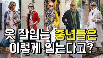 옷잘입는 중년들은 이렇게 입는다고 /중년패션코디/ 옷 잘입는법 여자의  7가지의 적용점