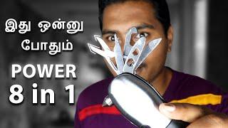 இது ஒன்னு போதும் 8 in 1 Power Tools | 8 in 1 Power Multi Tools
