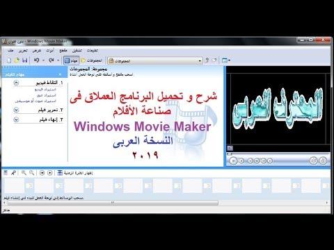 تحميل-و-شرح-برنامجwindows-movie-maker-2.6-النسخة-العربى