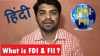 What is FDI & FII ? [hindi]
