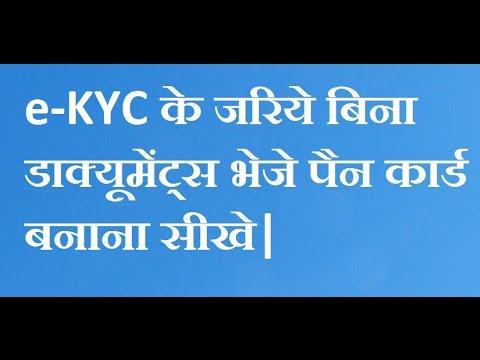 [Pan Card EKYC] How To Make Pan Card With Aadhar Ekyc Hindi