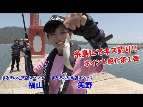 キス釣りポイントを紹介前編福岡・加布里漁港つり具のまるきん釣り情報