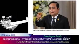 Repeat youtube video ดร  เพียงดิน รักไทย ๒๙ มี ค  ๒๕๖๐ ตอน สื่อ Bloomberg สรุปสภาพไทย ทรุดต่ำย่ำถอย ไม่เห็นรอยเลือกตั้ง