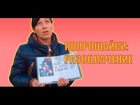 Смотреть фото Как зарабатывают попрошайки новости россия москва