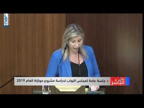 مجلس النواب اللبناني يناقش موازنة 2019   مداخلة النائب رولا الطبش