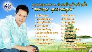 """""""เอกราช สุวรรณภูมิ"""" รวมเพลงเพราะ..ฟังเพลินเกินห้ามใจ..พาท่องทั่วไทยกับเสียงเพลง"""