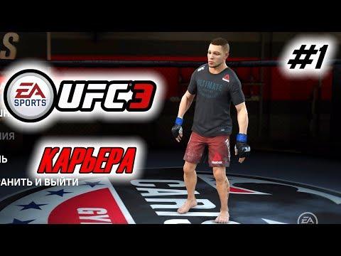 Прохождение UFC 3 Карьера бойца #1 Алекс Руссо