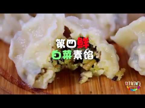 特级厨师的调饺子馅不可告人的秘方