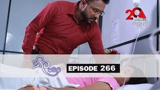 Neela Pabalu | Episode 266 | 20th May 2019 | Sirasa TV Thumbnail
