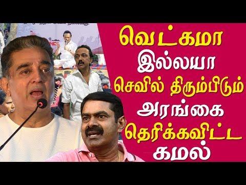 Kamal latest speech Kamal takes on stalin seeman & rajinikanth rajini makkal mandram tamil news