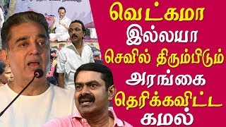 Kamal latest speech Kamal takes on stalin seeman & rajinikanth rajini makkal mandram tamil news