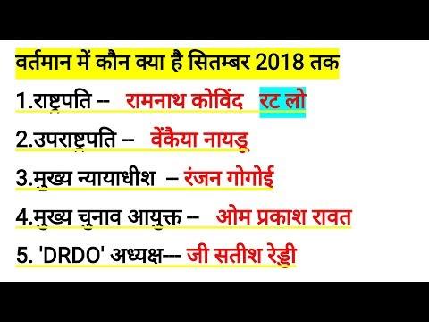 रट लो- वर्तमान में कौन क्या है ? सितम्बर 2018 तक | Kaun kya hai india 2018 | Current Affairs