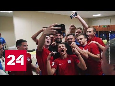 Возрождение славных традиций: рэпер Баста стал владельцем ФК СКА - Россия 24