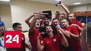 Смотреть видео Возрождение славных традиций: рэпер Баста стал владельцем ФК СКА - Россия 24 онлайн