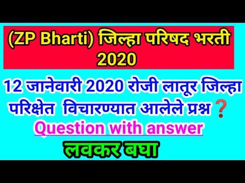 (ZP Bharti 2020) संपूर्ण फाॅर्म कसा भरायचा बघा / जिल्हा परिषद भरती संपूर्ण फाॅर्म कसा भरायचा बघा ? from YouTube · Duration:  8 minutes 45 seconds
