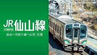 JR仙山線 仙台~羽前千歳~山形 往復 4K撮影作品 サンプルムービー
