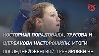 Косторная порадовала Трусова и Щербакова насторожили итоги последней женской тренировки ЧЕ