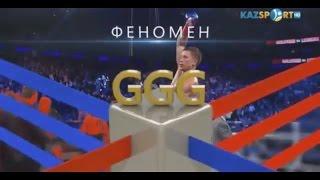 """Документальный фильм о Головкине """"Феномен GGG"""""""