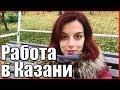 РАБОТА в Казани: сколько искала/что нашла/примерные зарплаты