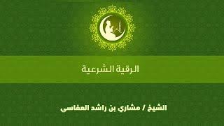 الرقية الشرعية كاملة مشاري بن راشد العفاسي للتحصين جلب الرزق البركة