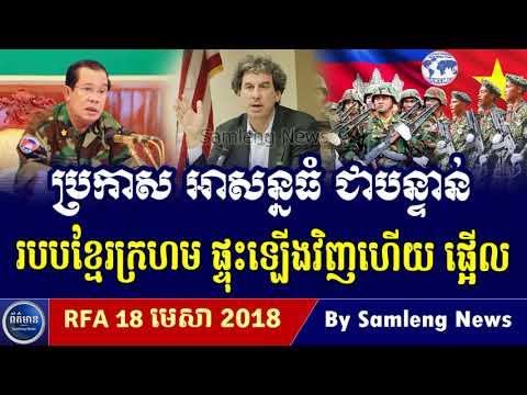 លោក ហ៊ុន សែន ដឹងនាំប្រទេស ដើរតាមរបបខ្មែរក្រហម , Cambodia Hot News, Khmer News