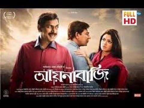 Bangla movie aynabaji full movie online watch
