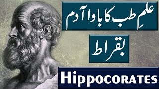 History Of Hippocrates - Buqrat History & Life Biography - Urdu/Hindi - History Founder
