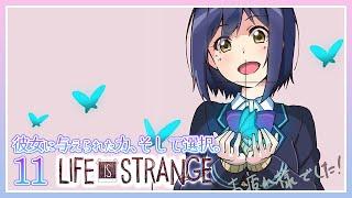 【LIVE057/01】#11 Life Is Strange プレイしてみます♡ #しずりん生放送