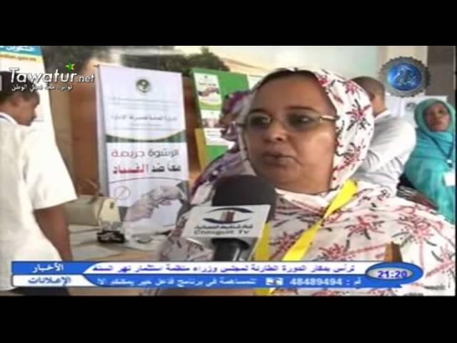 نشرة الأخبار 24-06-2015- قناة شنقيط