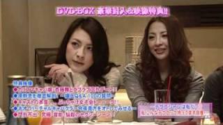 嬢王3 DVD-BOX 2011年2月18日発売! カリスマキャバ嬢・杏藤舞...