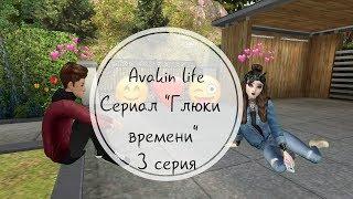 "СЕРИАЛ ""ГЛЮКИ ВРЕМЕНИ"" 3 СЕРИЯ || Авакин лайф"