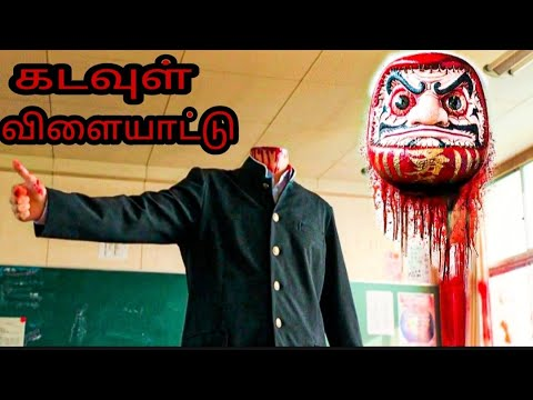 Download As the God will (2014)   Horror Movie Review   Daily1Story   Tamil Dubbed Movies