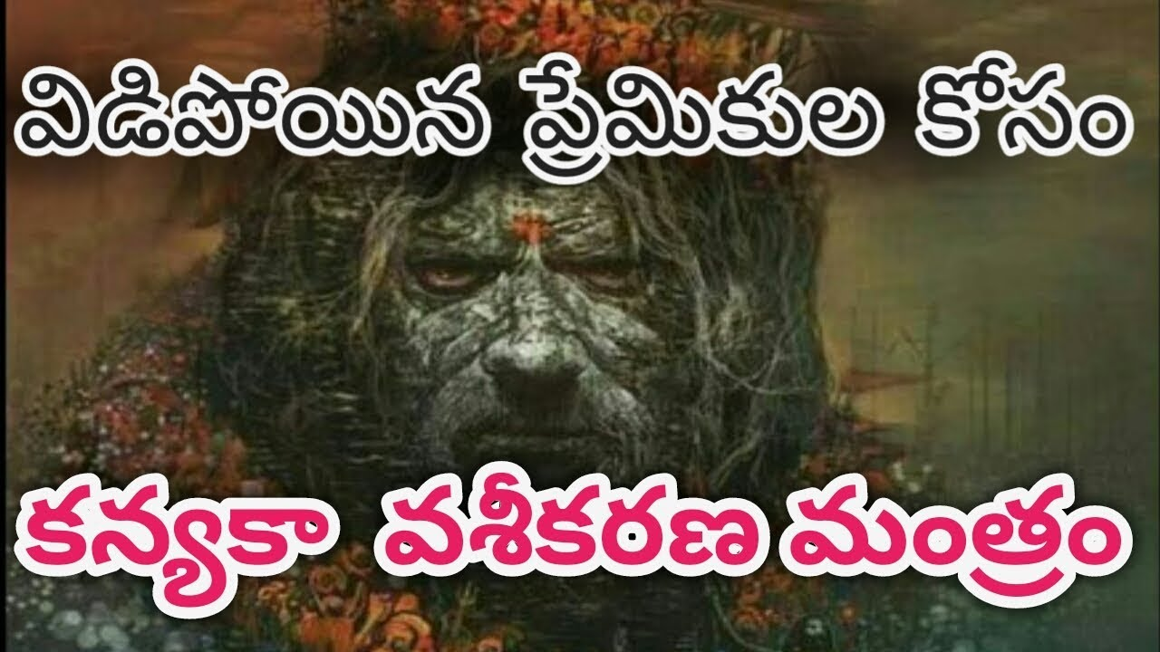 Most Powerfull Vashikaran Mantra For Husband or Love Attraction In Telugu |  Tantra Shastra Wonders