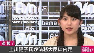 法務大臣に自民党の上川陽子氏が内定(17/08/02)