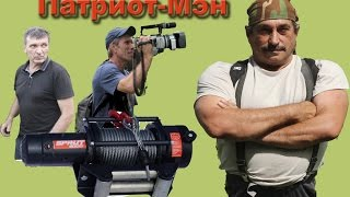 Уаз Патриот-40 серия.   Лебедка  СПРУТ-9000