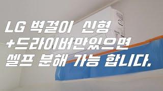 LG벽걸이에어컨 신형 셀프분해청소