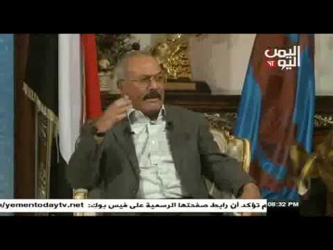 """مقتطفات من لقاء الزعيم صالح على قناة اليمن اليوم """" يتبع"""""""
