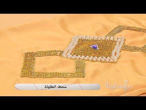 سمط الطاولة / قسطبينة / سميرة بعيري / Samira TV