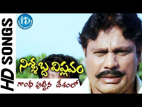 Gandhi Puttina Desam Video Song - Nishabda Viplavam Movie || Surya Rao || Sunakshi || Bhole Savali